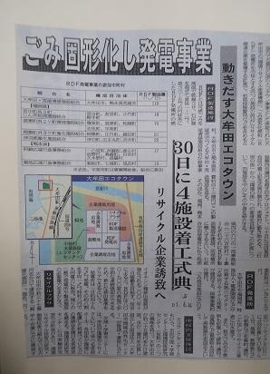 大牟田日誌(301)-2