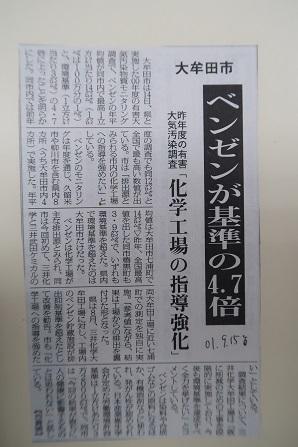 大牟田日誌(304)-1