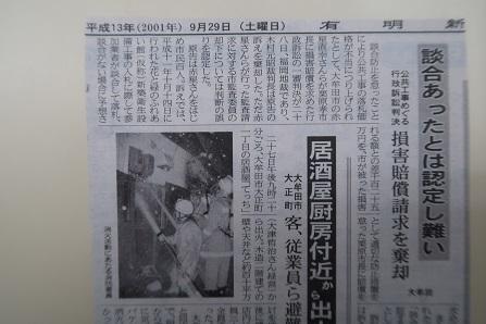 大牟田日誌(304)-2