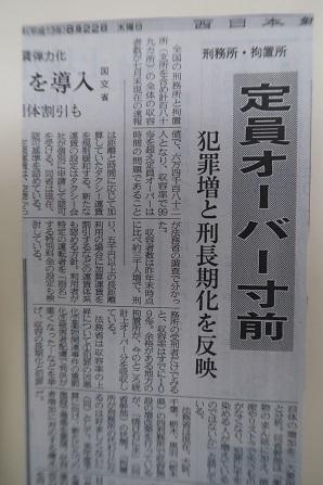 大牟田日誌(305)-2