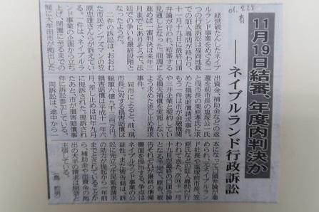 大牟田日誌(306)-1
