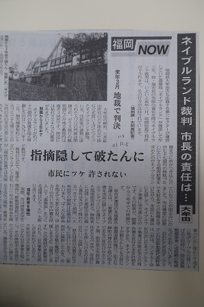 大牟田日誌(306)-2