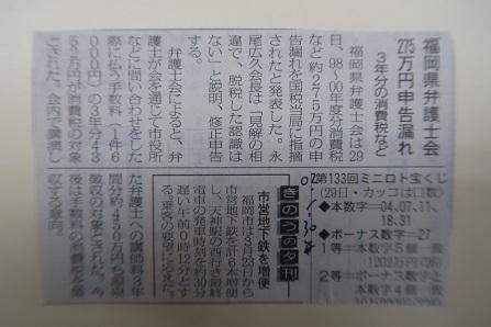 大牟田日誌(307)-2