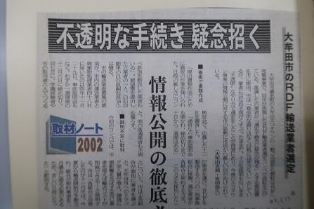 大牟田日誌(308)-2