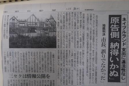 大牟田日誌(310)-2