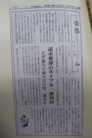 大牟田日誌(311)-2