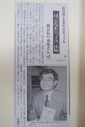 大牟田日誌(312)-2