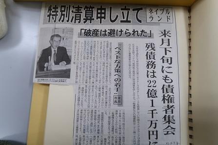大牟田日誌(315)-1