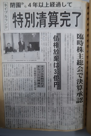 大牟田日誌(317)-1
