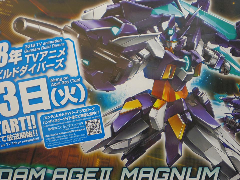 HGBF AGEⅡマグナム1