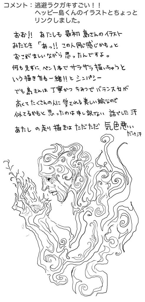 0309hakushures_rakugaki.jpg