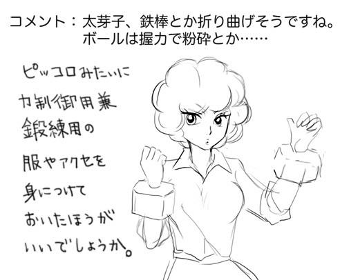 0309hakushures_tameko.jpg