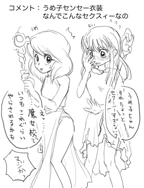 0311hakushures_umetoi.jpg