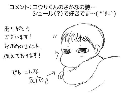0321hakushures_kousa.jpg