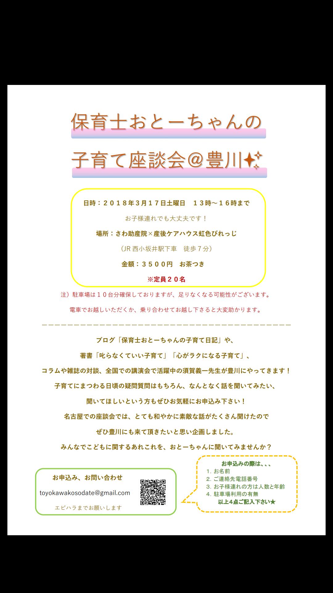 豊川座談会