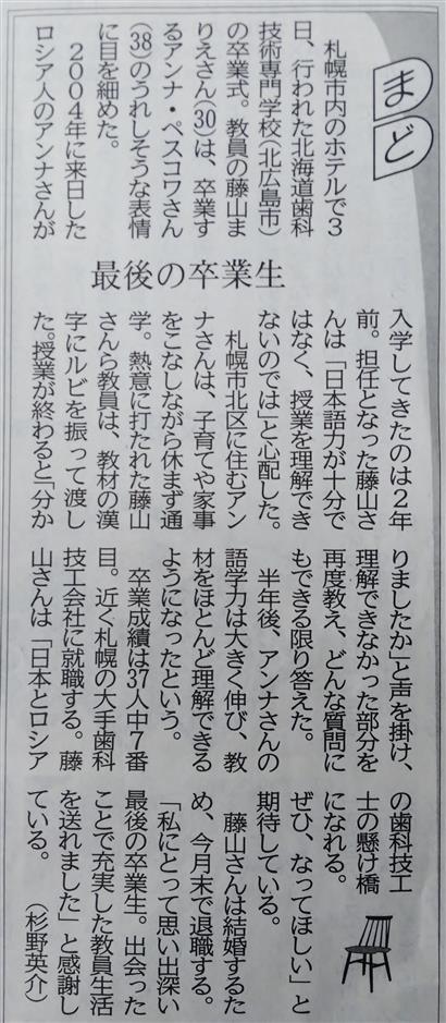 アンナさん記事(まど)_R