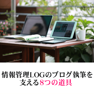 情報管理LOGのブログ執筆を支える8つの道具 #わたしのブログ環境