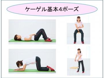 はじめての骨盤底筋体操2