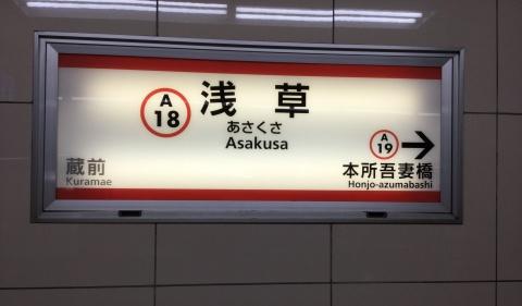 地下鉄_浅草駅