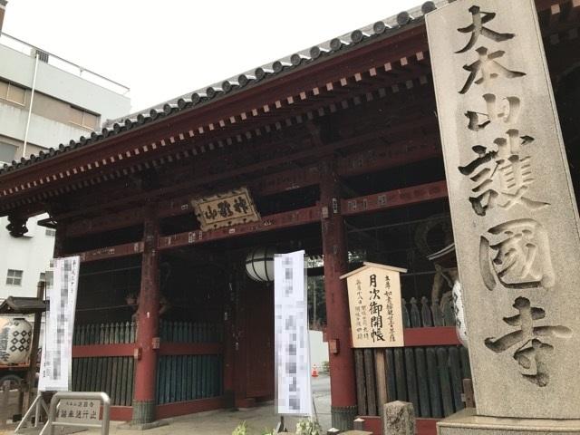 大福と護国寺 (12)