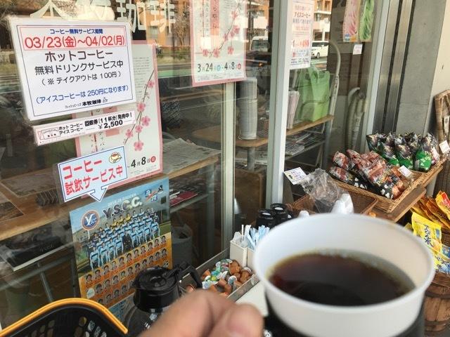 ホットコーヒー無料サービス2018春
