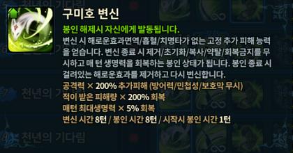 달비_구미호변신_9