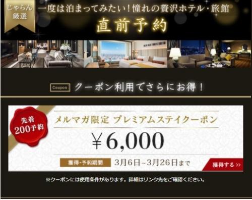 じゃらんで6,000円分クーポン配布中 直前予約でお得宿泊が出来ます。