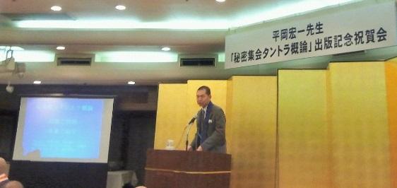 平岡宏一先生 「秘密集会タントラ概論」 出版記念祝賀会