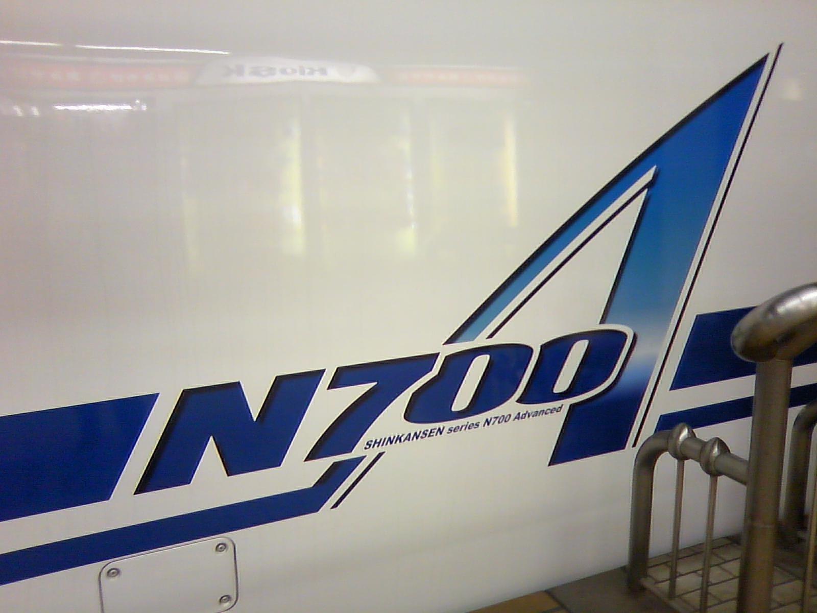 新幹線形式称号N700大きいA