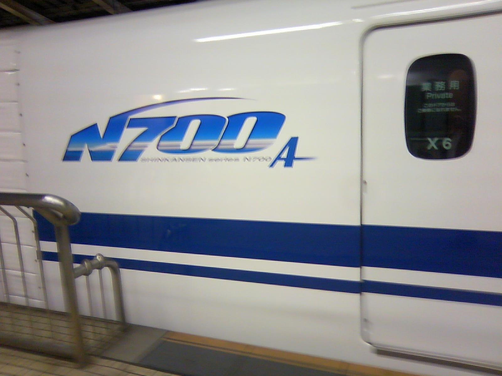 新幹線形式称号N700小さいA
