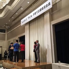 ふじさんっこ大賞受賞2