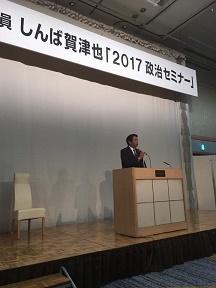 榛葉賀津也2017セミナー