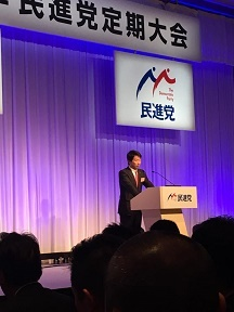 民進党定期大会2