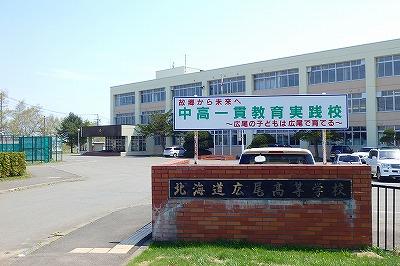 広尾高校1605 (15)