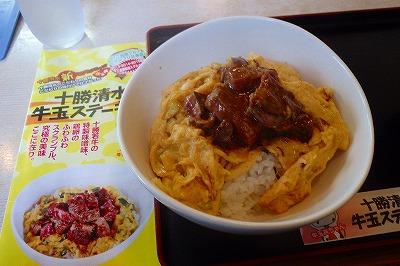 牛玉ステーキ丼1608 (3)