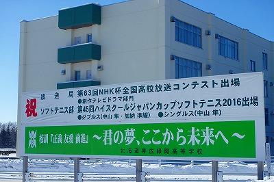 帯広緑陽高校1702 (6)