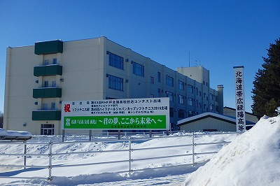 帯広緑陽高校1702 (5)