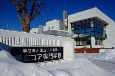 帯広コア1702 (1)
