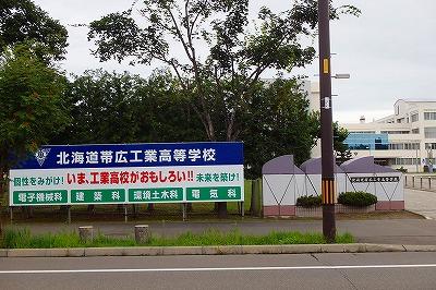 帯広工業校1708 (7)