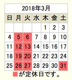 201803定休日
