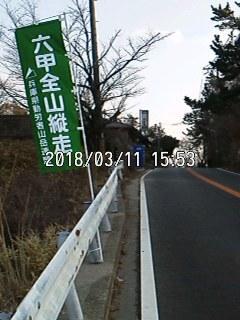 180311_1553~001