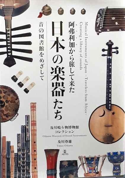 日本の楽器たち