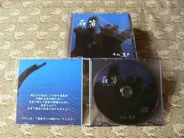 CD「石笛」