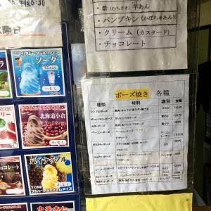 2017一橋学園界隈 (40)