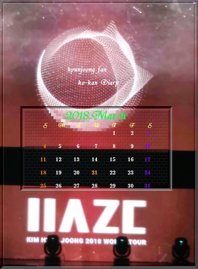 2018 3月カレンダー