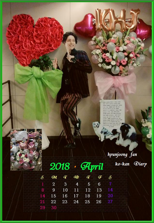 2018 4月のカレンダー