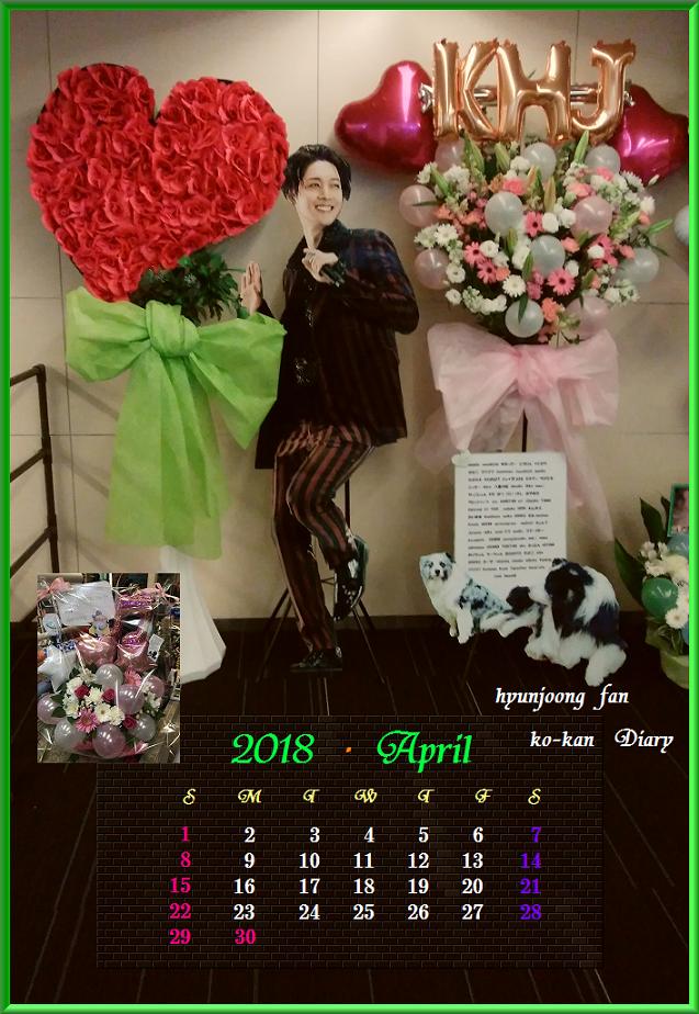 2018 4月のカレンダー変更