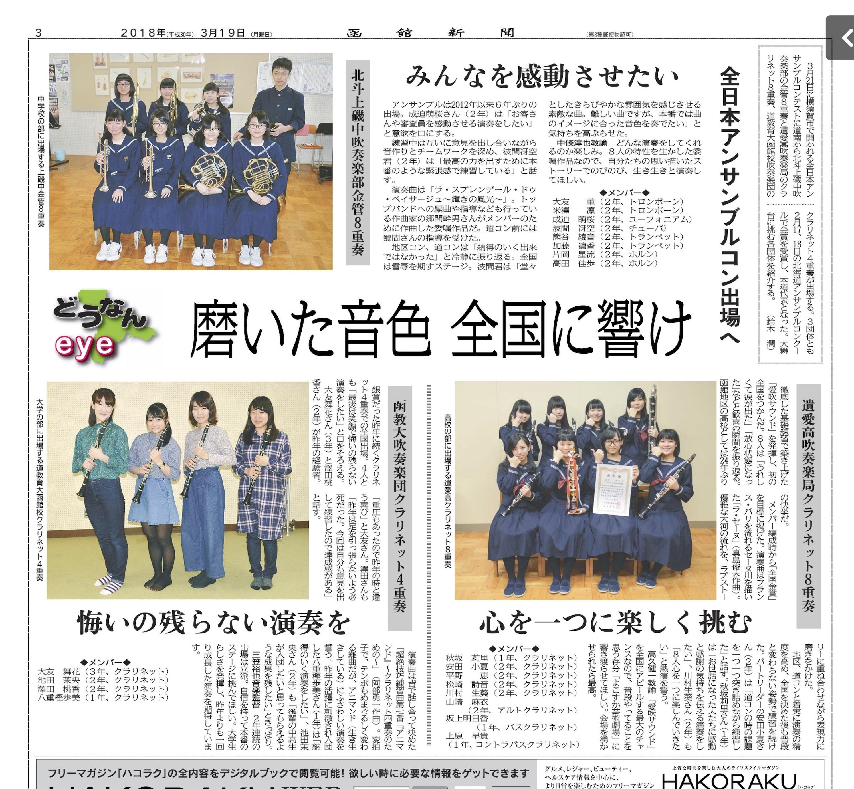 0319 函館新聞『アンサンブル記事』のコピー
