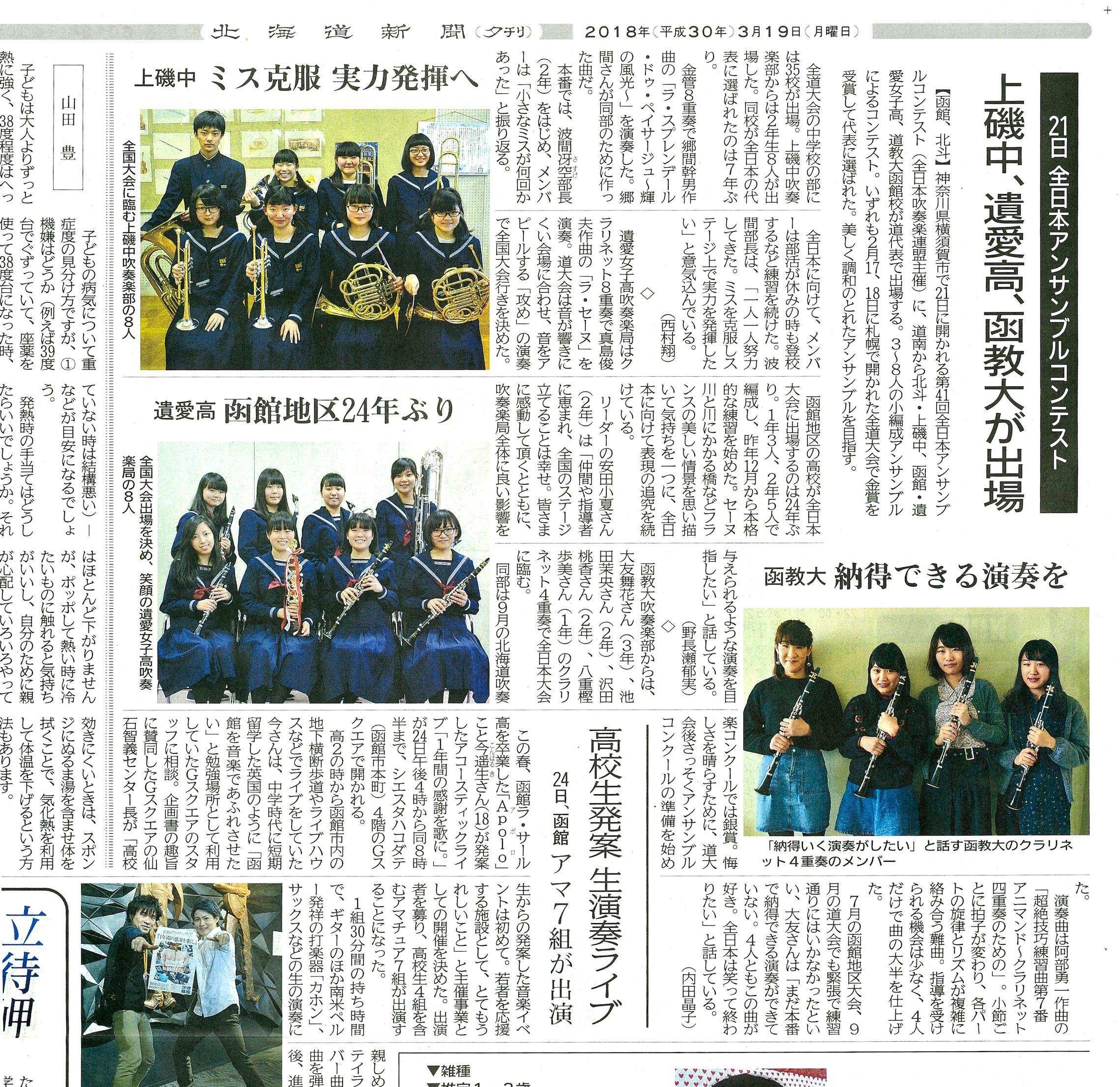 0320 北海道新聞『アンサンブル記事』のコピー