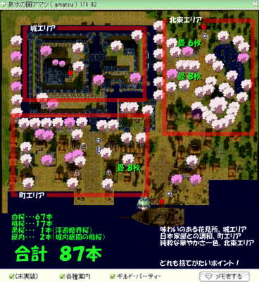 2018年度版アマツ桜MAP01a